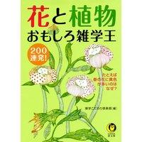 花と植物 おもしろ雑学王200連発!