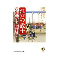 日本人なら知っておきたい 江戸の武士の朝から晩まで