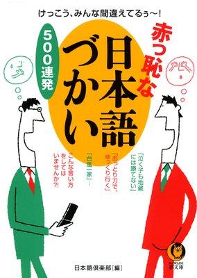 赤っ恥な日本語づかい500連発