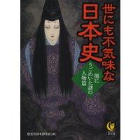 世にも不気味な日本史 闇にうごめいた謎の人物篇