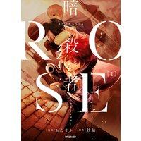 暗殺者ROSE−アサシンロゼ− 1