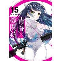 青春×機関銃 15巻