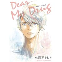 Dear My Drug(分冊版)