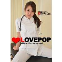 LOVEPOP デラックス 若菜かなえ 002
