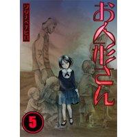 【フルカラー】お人形さん(5)