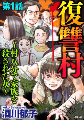 復讐村〜村八分で家族を殺された女〜(分冊版)
