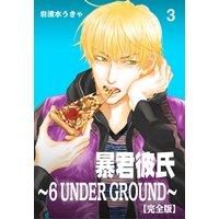 暴君彼氏〜6 UNDER GROUND〜【完全版】 3