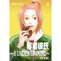 暴君彼氏〜6 UNDER GROUND〜【完全版】 4