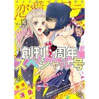 恋愛ショコラ vol.13【限定おまけ付き】