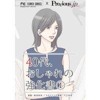 40代、おしゃれの強化書【マイクロ】