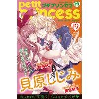 プチプリンセス vol.19(2018年10月1日発売)
