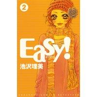 Easy! 2巻