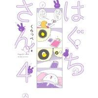 はぐちさん(4)【電子限定特典付】