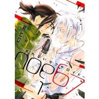 noe67〜笑わないセクサロイド〜 分冊版