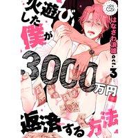 火遊びした僕が3000万円返済する方法(3)