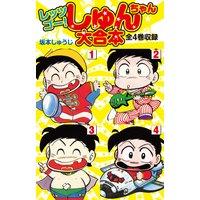 レッツゴー!しゅんちゃん 大合本 全4巻収録