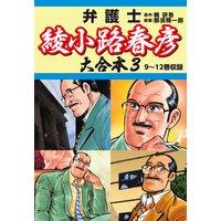 弁護士綾小路春彦 大合本3 9〜12巻収録