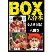 BOX 大合本 全3巻収録