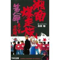 【フルカラーフィルムコミック】湘南爆走族8 赤い星の伝説
