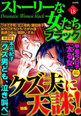 ストーリーな女たち ブラック Vol.18 クズ夫に天誅!