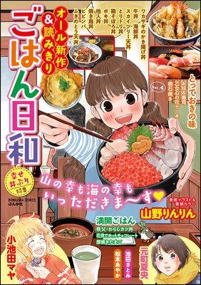 ごはん日和 Vol.4 幸せ丼ぶり