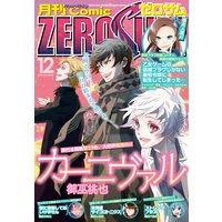 Comic ZERO−SUM (コミック ゼロサム) 2018年12月号