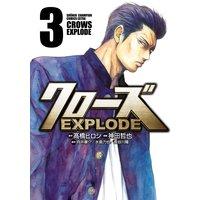 クローズ EXPLODE 3