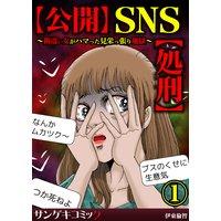 【公開】SNS【処刑】〜勘違い女がハマった見栄っ張り地獄〜