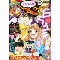 Sho‐Comi 2018年21号(2018年10月5日発売)