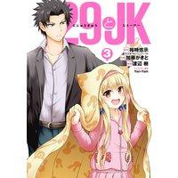 29とJK 3巻【デジタル版限定特典付き】