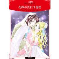 花嫁の真白き秘密【合冊版】