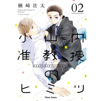 【Renta!限定】小山内准教授のヒミツ(2)【SS付き電子限定版】