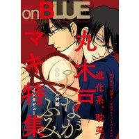 丸木戸マキ特集 by onBLUE vol.24
