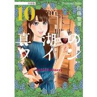 真湖のワイン 分冊版10