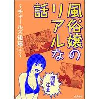 【閲覧注意】風俗嬢のリアルな話〜チャールズ後藤編〜 (4)