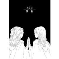 【無料連載】Dark Seed −ダーク・シード−