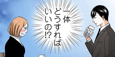 【タテコミ】失恋未遂