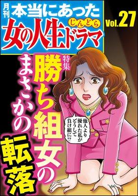 本当にあった女の人生ドラマ Vol.27 勝ち組女のまさかの転落