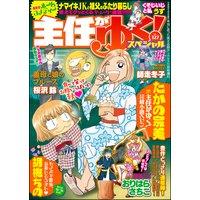 主任がゆく!スペシャル Vol.127