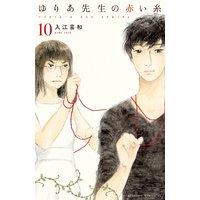 ゆりあ先生の赤い糸 分冊版 10巻