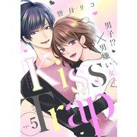 Kiss・Trap −ゲイ男子!?×男嫌い女子− epi.5