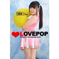 LOVEPOP デラックス 七菜原ココ 003