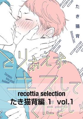 recottia selection たき猫背編1