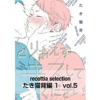 recottia selection たき猫背編1 vol.5