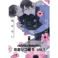 recottia selection 佐倉リコ編5