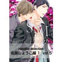 recottia selection 名原しょうこ編1 vol.5