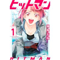 ヒットマン 1巻