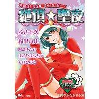 MiChao!クリスマス2008 絶頂★聖夜