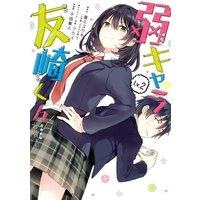 弱キャラ友崎くん-COMIC- 2巻【デジタル版限定特典付き】