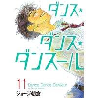 ダンス・ダンス・ダンスール 11